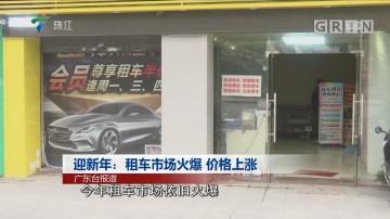 迎新年:租车市场火爆 价格上涨
