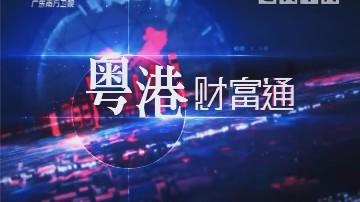 [2019-01-13]粤港财富通:大潮起珠江 改革再出发