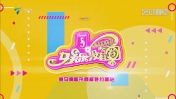 """[HD][2019-01-24]娱乐没有圈:王祖蓝""""生二胎""""的秘密 矮仔都是潜力股"""