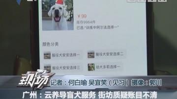 广州:云养导盲犬服务 街坊质疑账目不清