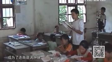 """[2019-01-02]社会纵横:吴永光 让""""阳光""""永驻山区孩子的心房"""