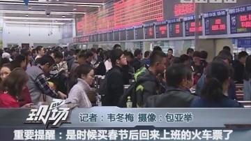 重要提醒:是时候买春节后回来上班的火车票了