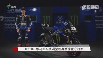 MotoGP 雅马哈车队渴望新赛季能重夺冠军