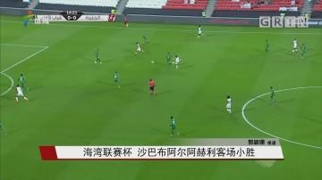 海湾联赛杯 沙巴布阿尔阿赫利客场小胜