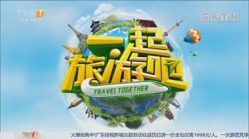 [HD][2019-02-24]一起旅游吧