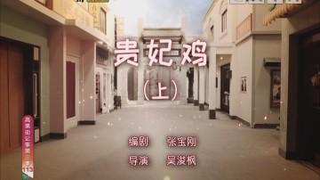 [2019-02-11]高第街记事:贵妃鸡(上)