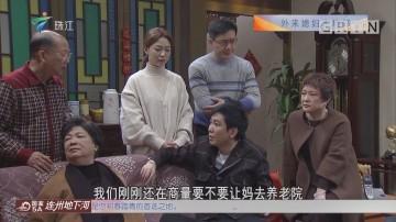 [HD][2019-02-16]外来媳妇本地郎:新养老主义(下)