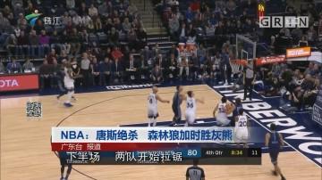 NBA:唐斯绝杀 森林狼加时胜灰熊