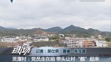 """灵潭村:党员走在前 带头让村""""靓""""起来"""