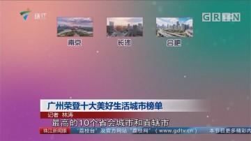 广州荣登十大美好生活城市榜单