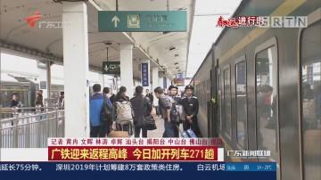 广铁迎来返程高峰 今日加开列车271趟