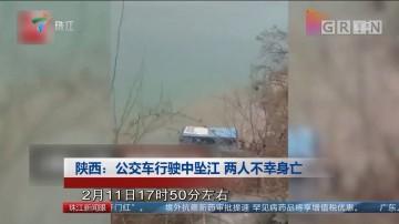 陕西:公交车行驶中坠江 两人不幸身亡