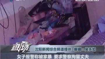 女子报警称被家暴 要求警察拘留丈夫