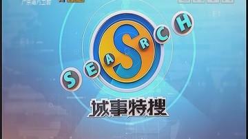 [2019-02-08]城事特搜:盏鬼粤语:搲银