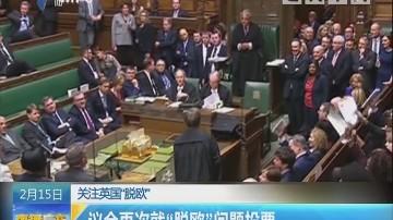 """关注英国""""脱欧"""":议会再次就""""脱欧""""问题投票"""