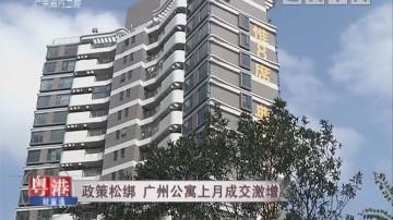 政策松绑 广州公寓上月成交激增