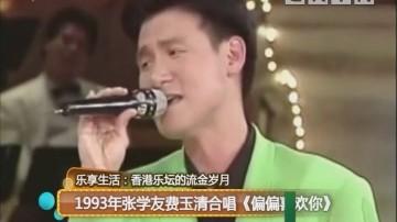 1993年张学友费玉清合唱《偏偏喜欢你》