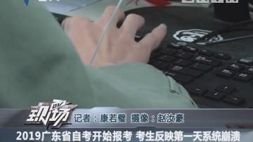 2019广东省自考开始报考 考生反映第一天系统崩溃