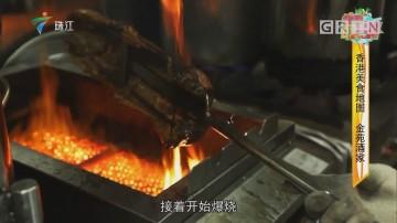 [HD][2019-02-22]全民叹世界:香港美食地图 金苑酒家