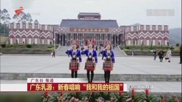 """广东乳源:新春唱响""""我和我的祖国"""""""
