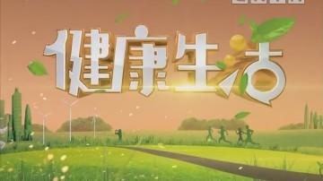[2019-02-18]《健康生活》:医家道:宁愿燕瘦不要环肥 瘦美还是胖美?