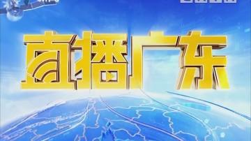 [2019-02-15]直播广东:广东:冷空气周末杀到 元宵前后有明显降水