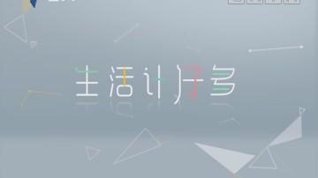 [2019-02-09]生活计仔多:春节特别节目