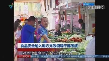 食品安全纳入地方党政领导干部考核