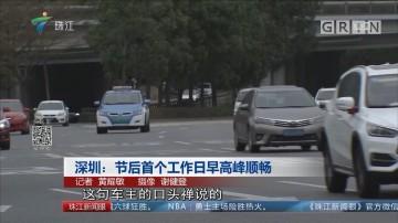 深圳:节后首个工作日早高峰顺畅