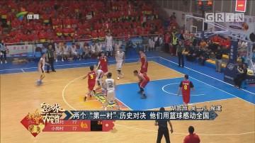 """两个""""第一村""""历史对决 他们用篮球感动全国"""