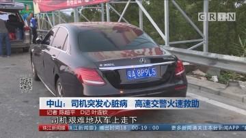 中山:司机突发心脏病 高速交警火速救助