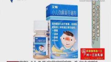 健康有料:感冒就使用复方感冒药?专业医生说需谨慎!