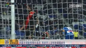武磊主场首秀替补造点 西班牙人逆转胜保级对手