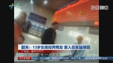 韶关:13岁女孩投奔网友 家人在车站寻回