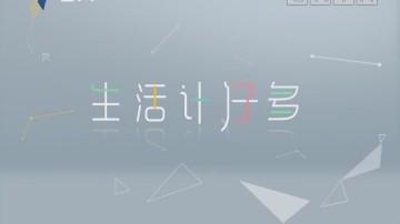 [2019-02-11]生活计仔多:春节特别节目