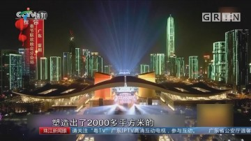 43栋楼宇灯光秀与春晚舞台交相辉映