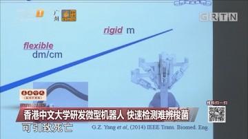 香港中文大学研发微型机器人 快速检测难辨梭菌