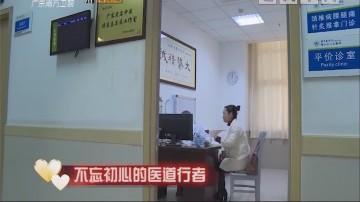 [2019-02-09]人间真情:不忘初心的医道行者