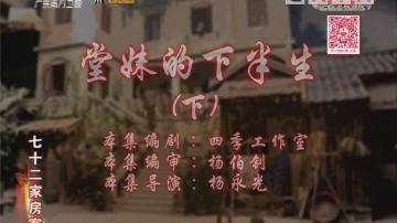 [2019-02-14]七十二家房客:堂妹的下半生(下)