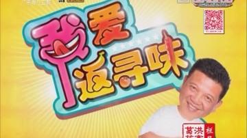 [2019-02-07]我爱返寻味:制作头菜蒸鸡