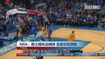 NBA:爵士错失压哨球 雷霆惊险获胜