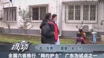 """全国六省推行""""网约护士"""" 广东为试点之一"""