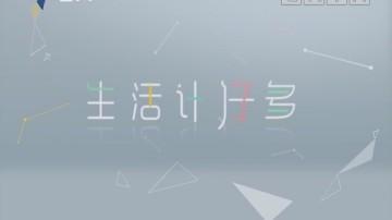 [2019-02-07]生活计仔多:春节特别节目