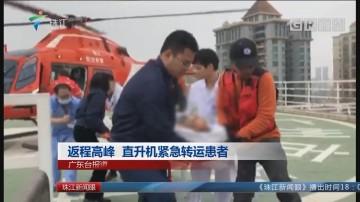 返程高峰 直升机紧急转运患者