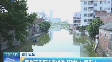 佛山南海:越野车失控冲落河涌 村民划小船救人
