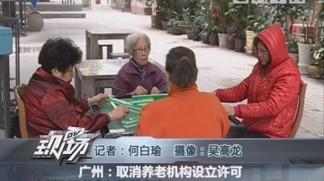 广州:取消养老机构设立许可