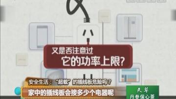 家中的插线板会接多少个电器呢