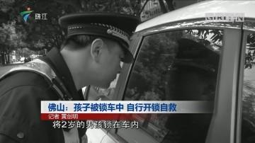 佛山:孩子被锁车中 自行开锁自救