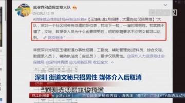 深圳 街道文秘只招男性 媒体介入后取消