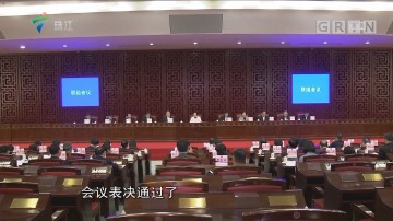 广东省十三届人大常委会第十次会议在广州召开